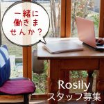 Rosilyスタッフ募集/採用情報